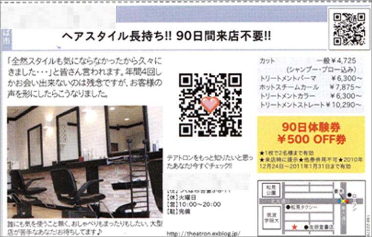 サロンマーケティング研究所ブログ-ク―タ