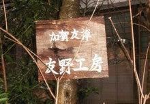 市民が見つける金沢再発見-友禅看板