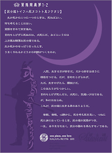 「葉隠徒然」hagakure tsurezure by hidezo