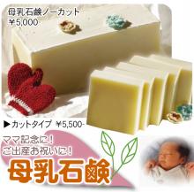 手作り石鹸・ミルプリエール店長ブログ