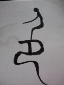 うえちゃんのブログ-110113_2055~01.jpg