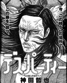 漫画イラストの描き方実践指導 | 漫画の学校「日本マンガ塾」のブログ-20100113-2