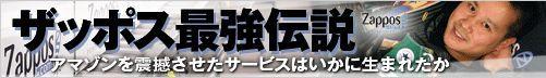 株式公開支援 ブログ-zappos