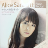 アリス=紗良・オット ピアノリサイタルの画像