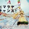 ヒマラヤチャンス! ぴろりと一緒にネパールへ行こう!!!の画像