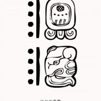 『マヤ歴占い』の記事に添付されている画像