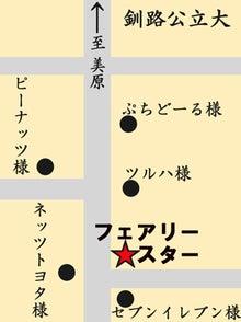 ☆fairy star☆開店顛末記