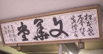 市民が見つける金沢再発見-文華堂