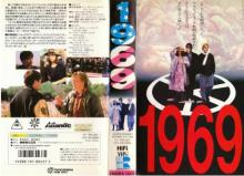 映画でペップトークとアファメーション(Pep Talk & Affirmation)-1969