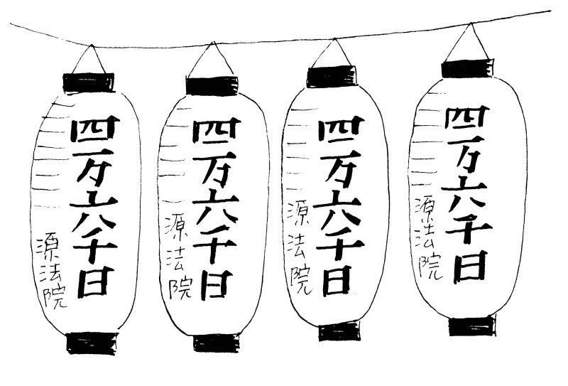市民が見つける金沢再発見-四万六千日