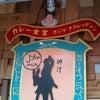 カレー食堂 ホジャ・ナスレッディンの画像
