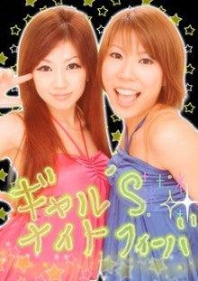 ☆ アバンギャル'S たか子 の Girls be ambitious ☆