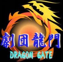 $劇団 龍門のブログ