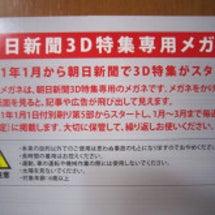 朝日新聞3D