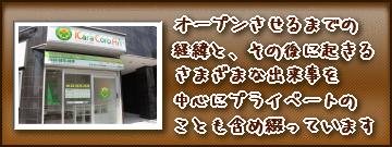 $亀戸にあるリフレッシュ整体「からころ庵」は体も心もほぐします-メッセージボード
