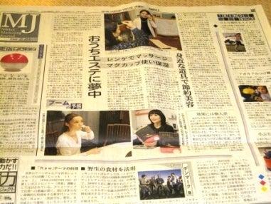 サロンマーケティング研究所ブログ-新聞