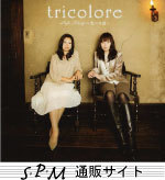 tricoloreのブログ