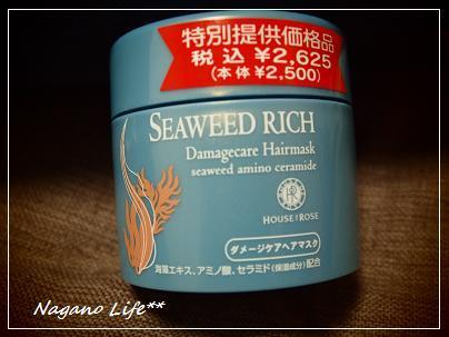 Nagano Life**-ヘアマスク