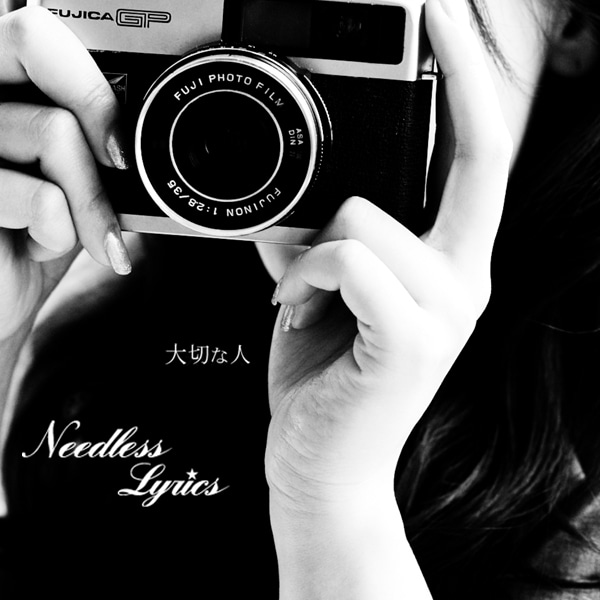 Needless Lyrics オフィシャルブログ Powered by Ameba