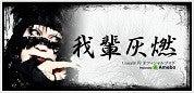UnsraW哲オフィシャルブログ「哲blog」Powered by Ameba-円_side