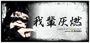 UnsraW勇企オフィシャルブログ「涅槃寂静」Powered by Ameba-円_side