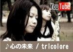 tricoloreのブログ-YouTubeバナー