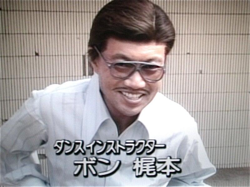 伝説のテレビ番組「竹中直人の恋のバカンス」 | 内田政徳 夢うららブログ