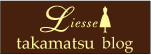 Liesse高松のブログ