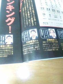 ラーメン王こばのブログ-110116_224719.jpg