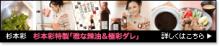 杉本彩オフィシャルブログ 杉本彩のBeauty ブログ Powered by Ameba-banner