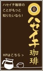 京田辺・松井山手の喫茶店、ハセイチ珈琲-サイドバナー