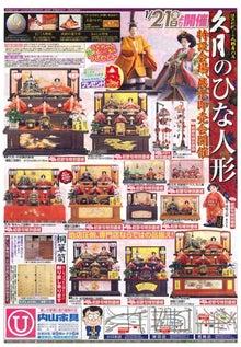 内山家具 スタッフブログ-チラシ20110121A