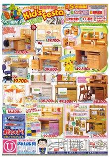 内山家具 スタッフブログ-チラシ20110121B