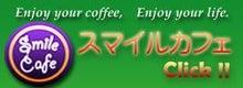 『コタケのココダケ!』工務店革命<(`^´)>-スマイルカフェロゴ。