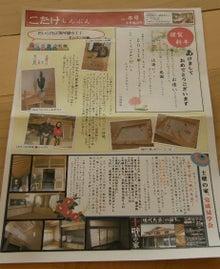 『コタケのココダケ!』工務店革命<(`^´)>-こたけしんぶん冬号表。