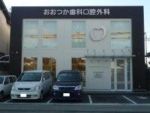 姫路市飾磨在住の気まぐれ営業マンの飾磨散策ブログ-おおつか歯科口腔外科