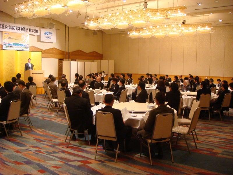 社団法人明石青年会議所  活動ブログ2011-新年例会01