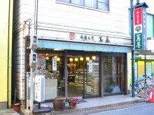 姫路市飾磨在住の気まぐれ営業マンの飾磨散策ブログ-蔦屋