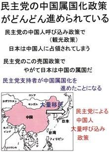 $日本人の進路-中国属国化