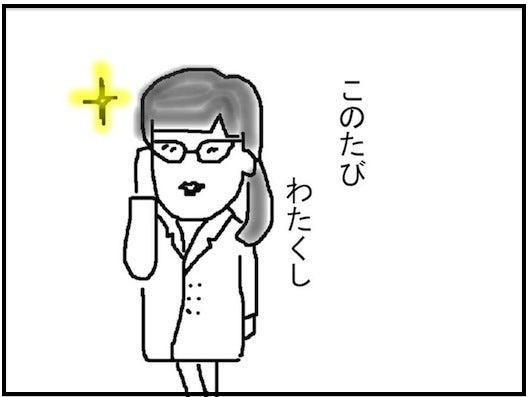 主婦がサイエンスに挑む。研究室マンガ-2
