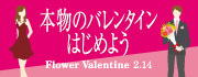 はなことばのブログ-フラワーバレンタイン