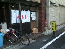 $下町まるかじり-来集軒店舗20110122