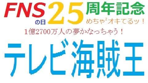 2011年FNSの日◇あと6ヶ月 | 週刊...