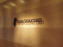 CSOの独り言 株式会社CXドリームデザイン,最高戦略責任者(CSO) 本谷隆光のブログ-セブンシグネチャーズ