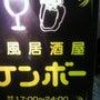 おもしろ居酒屋 @名…