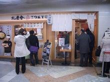 讃岐職人屋本舗のブログ-六厘舎の店前