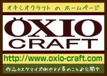 OXIO-CRAFT(オキクラ)の「革雑貨」製作日記-オキシオクラフトホームページ