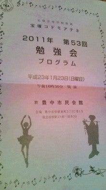 *花織千桜バレエスタジオブログ*-20110123154057.jpg