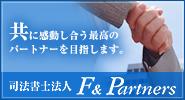 $司法書士法人F&Partners 藤巻米隆のブログ-fandpartners