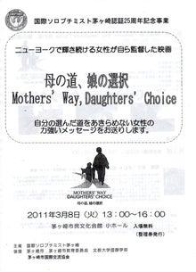 母の道、娘の選択-chiga1_2